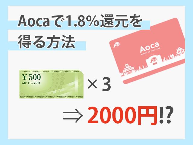 クスリのアオキ「Aoca」でポイント約1.8%還元が可能 イメージ画像