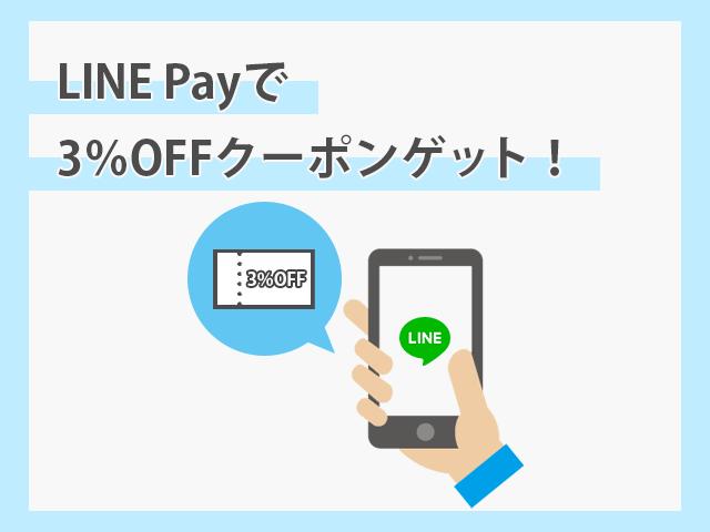 クスリのアオキでLINE Payなら3%オフクーポンが使える