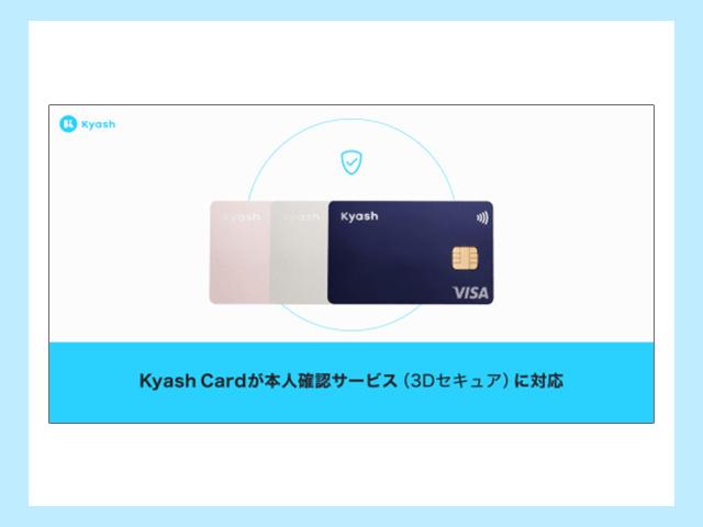 Kyash Card 本人認証サービス(3Dセキュア)に対応