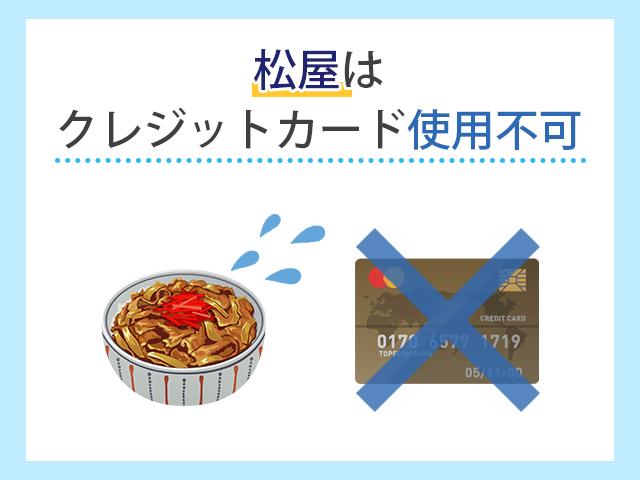 牛丼の松屋はクレジットカード使用不可