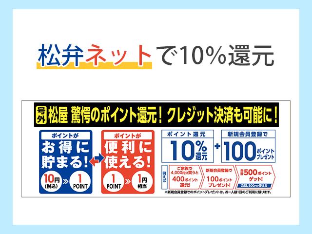 牛丼の松屋 ネット注文で10%ポイント還元&クレジットカードが使える 説明画像