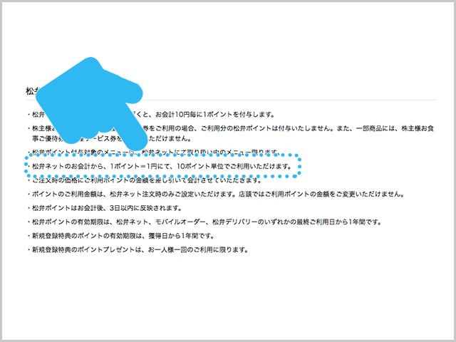 松屋  松弁ネットポイント利用の説明