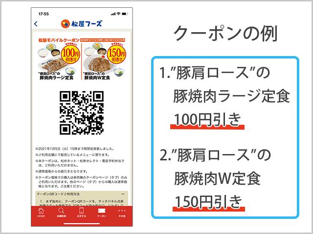 牛丼の松屋アプリ 獲得できるクーポンの一例