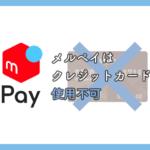 メルペイの支払いにクレジットカードを設定する方法
