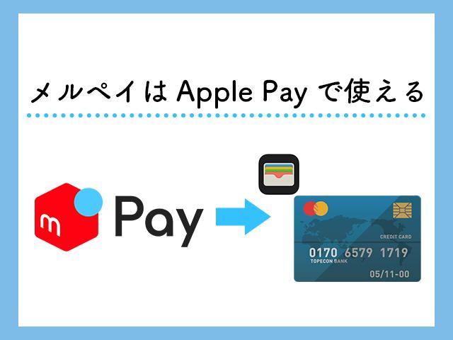 メルペイはApple Payが使える イメージ画像