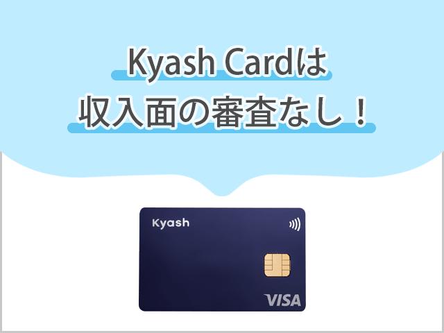 KyashCardは収入面の審査なし イメージ