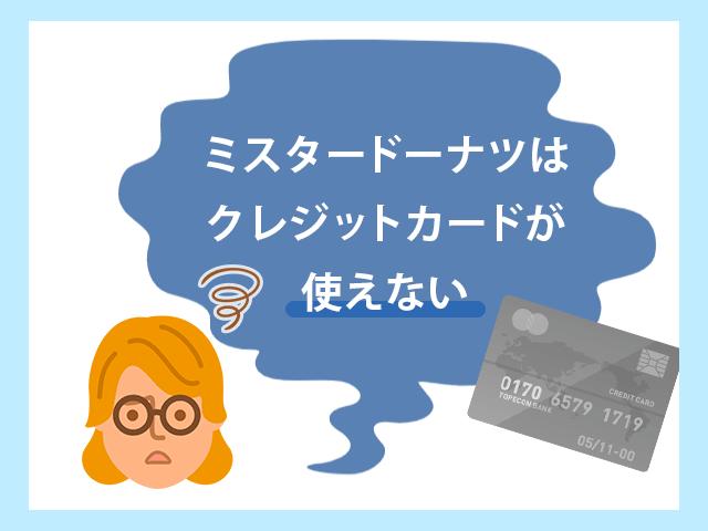 ミスタードーナツ クレジットカードは使えない イメージ画像