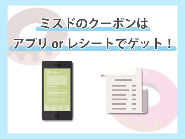 ミスタードーナツのクーポン情報はアプリかレシートで獲得できる イメージ