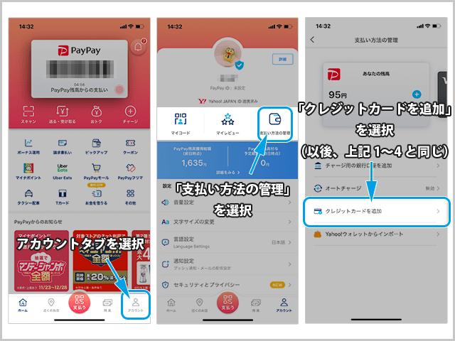 PayPay アカウント画面からカードを設定する操作手順