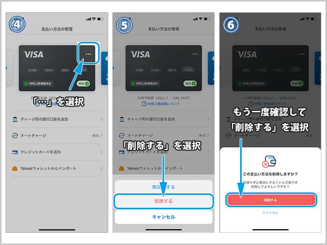 PayPay 登録クレジットカードの削除完了までの操作手順