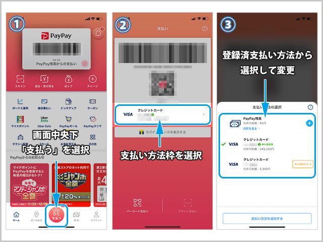 PayPayの支払い方法を変更する 操作手順