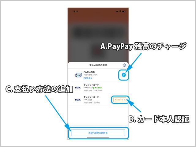 PayPay残高のチャージ カード本人認証 支払い方法の追加 操作手順