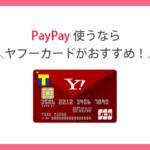 PayPayの支払いにクレジットカードを設定する方法
