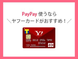 PayPayの支払いにクレジットカードを設定する方法 イメージ画像