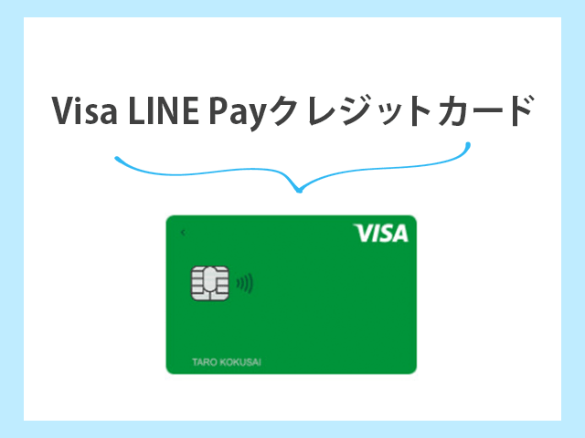 Visa LINE Payクレジットカード 画像