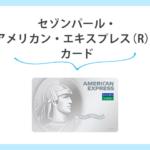 [終了]【キャンペーン情報】セゾンカードがGoogle Pay対応開始キャンペーン
