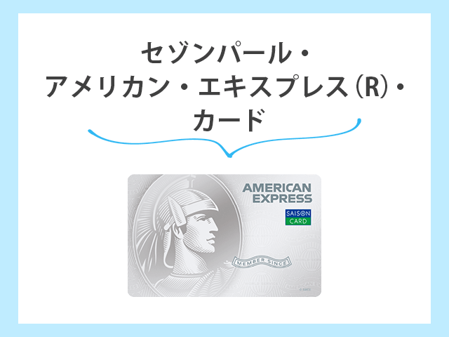 【キャンペーン情報】セゾンカードがGoogle Pay対応開始キャンペーン