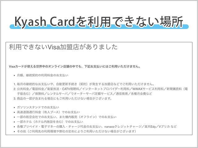 Kyash Cardを利用できない場所の説明画像