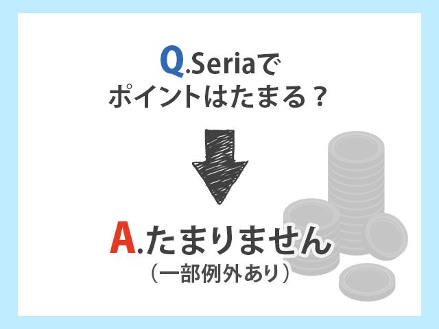 Seria   Q.セリアでポイントはたまる?→A.たまりません(一部例外あり) イメージ画像