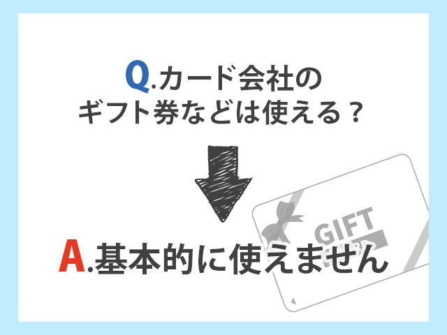 Seria Q.カード会社のギフト券などは使える?→A.基本的に使えません イメージ画像