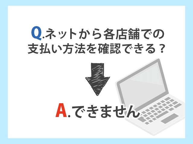 Seria Q.ネットから各店舗で対応している支払い方法を確認できる?→A.できません イメージ画像