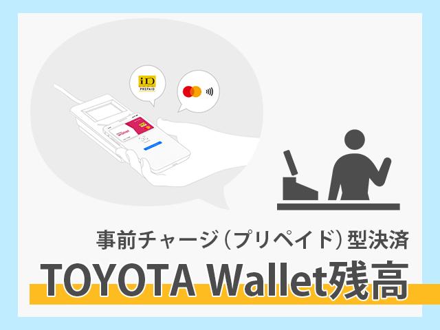 TOYOTA wallet残高|Mastercardコンタクトレス・iD加盟店で使えるプリペイド決済 イメージ画像