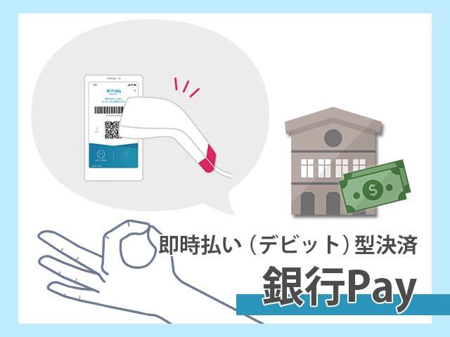 銀行Pay 即時払い(デビット)型の決済のイメージ画像