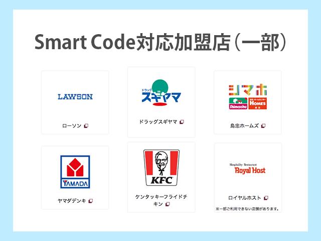 SmartCode対応加盟店 イメージ画像