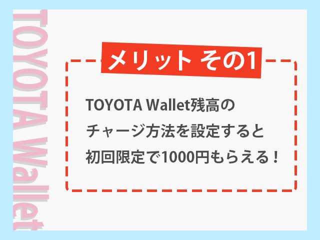 TOYOTA Wallet残高のチャージ方法設定で1000円もらえる イメージ画像