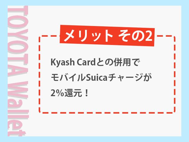 Kyash CardとあわせてモバイルSuicaチャージで2%還元 イメージ