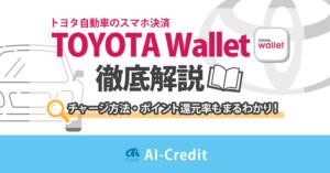 TOYOTA wallet イメージ画像