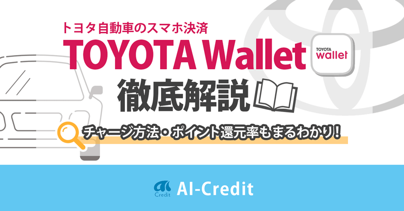 TOYOTA walletの還元率は?お得な使い方を紹介
