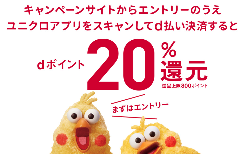 【d払い】3月はユニクロで20%還元・スーパー10%還元キャンペーン