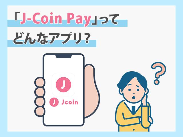 J-Coin Pay イメージ画像