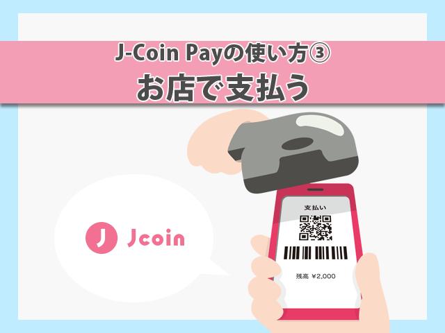 J-Coin Payの使い方 「お店で支払う」イメージ画像