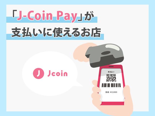 J-Coin Payが支払いに使えるお店 イメージ画像