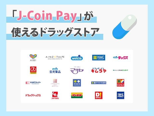 J-Coin Payが使えるドラッグストア  紹介画像