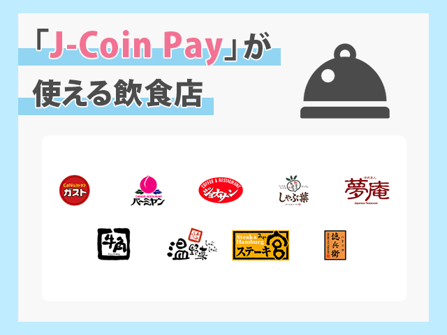 J-Coin Payが使える飲食店 紹介画像