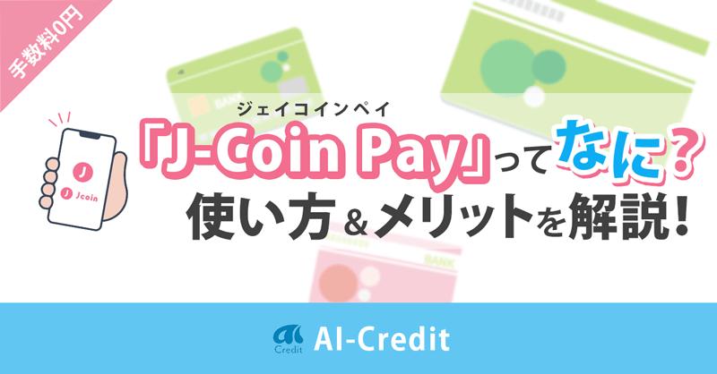 J-Coin Payとは?使い方やお得なキャンペーン・加盟銀行を解説!