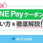 LINE Payクーポンのお得なクーポンの使い方・いつ配信される?