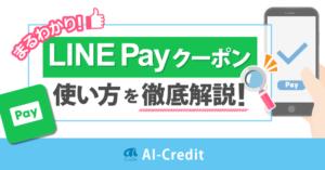 LINE Payクーポン解説 イメージ画像