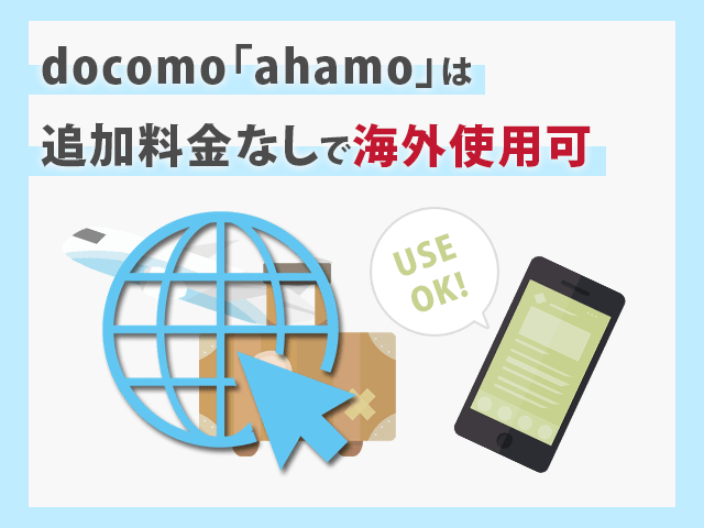 docomo「ahamo」は海外でも追加料金なしで使える イメージ画像