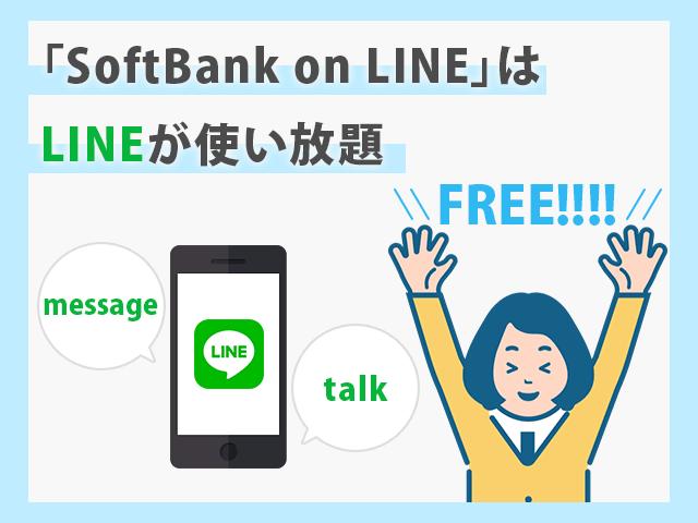 SoftBank 「SoftBank on LINE」はLINEが使い放題 イメージ画像