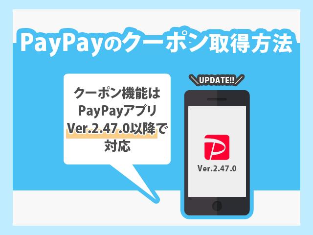 PayPayのクーポン取得方法  アプリのバージョン2.47.0は以降で対応。 イメージ画像