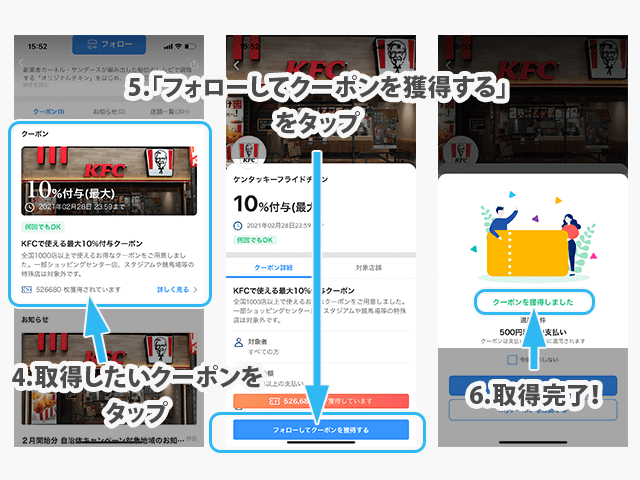 PayPayクーポン 取得手順 クーポン取得完了まで。