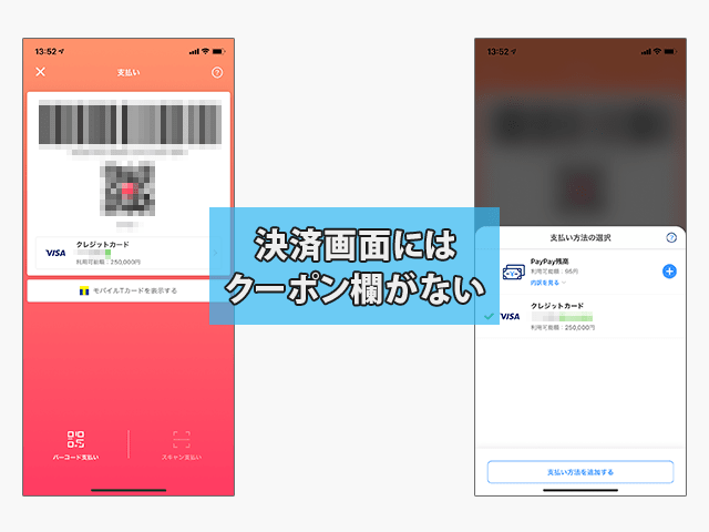 PayPayクーポンを支払いで使う方法 イメージ画像