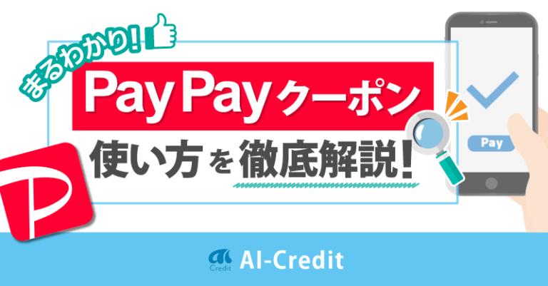 PayPayクーポン解説 イメージ画像