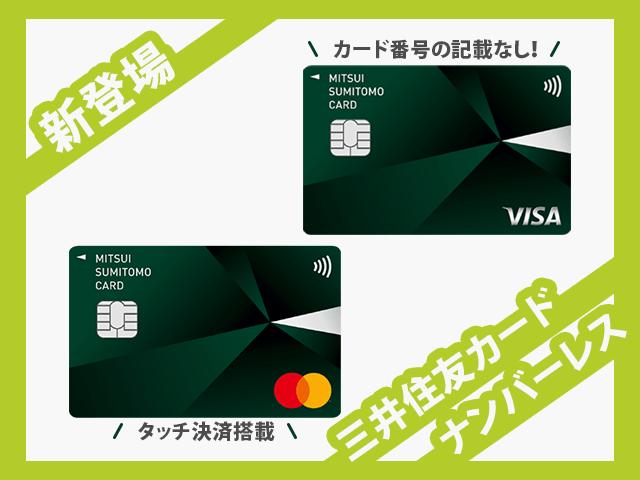 三井住友カードのナンバーレス(NL)がおすすめの理由