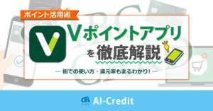 Vポイントアプリ イメージ画像