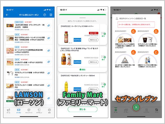 ローソン.ファミリーマート.セブンイレブン アプリのクーポン画像